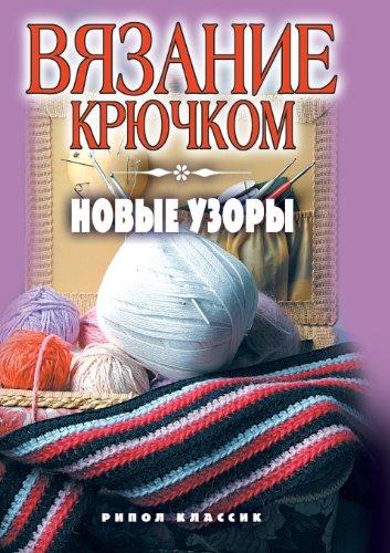 9785790552694: Vyazanie kryuchkom: novye uzory (Russian Edition)