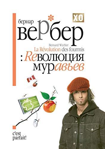 9785790553295: Revolyutsiya muravev (Russian Edition)
