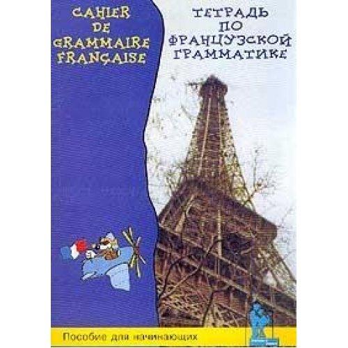 9785793101370: Cahier de grammaire francaise pour les debutants / Tetrad' po frantsuzskoj grammatike dlya nachinayuschikh