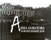 Anna Akhmatova i Fontannyi? dom (Russian Edition): Nina Ivanovna Popova