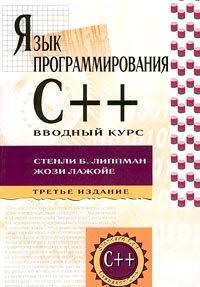 9785794000702: Yazyk programmirovaniya C++. Vvodnyj kurs