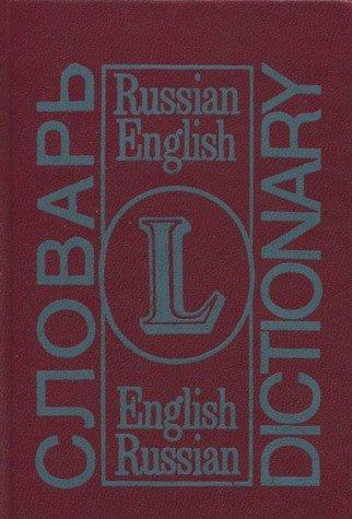 The Big English-Russian Russian-English Business Dictionary. (Russian: Bolshoi anglo-russkii ...