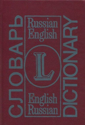 The Big English-Russian Russian-English Business Dictionary. (Russian: Ed: P.F. Petrochenko.
