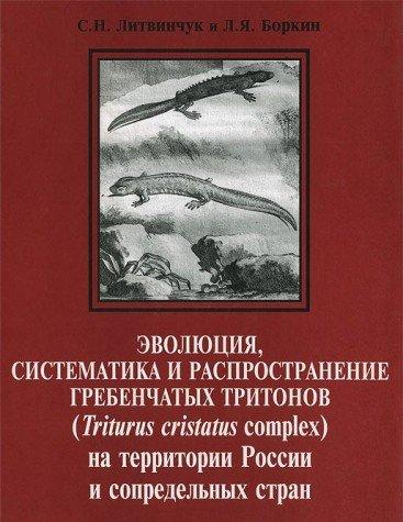9785801502526: Evolyutsiya, sistematika i rasprostranenie grebenchatyh tritonov (Triturus cristatus complex) na territorii Rossii i sopredelnyh stran