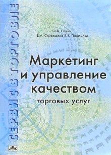 9785801803128: Marketing and quality control of trade services. Textbook Grif Umo / MARKETING I UPRAVLENIE KAChESTVOM TORGOVYKh USLUG. Uchebnoe posobie GRIF UMO
