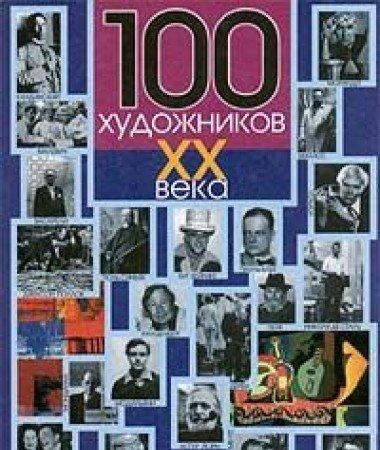 100 hudozhnikov XX veka: Author