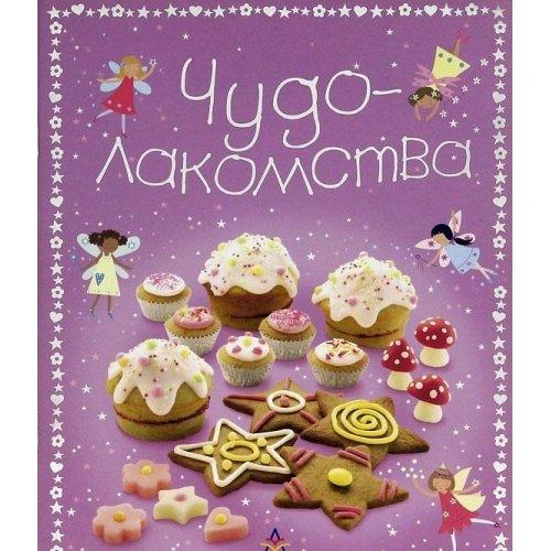 9785802906804: Chudo-lakomstva (per. s angl. Reznitskaya T.V.)