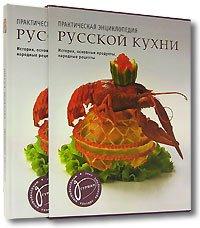 9785802914021: Kulinariya supy LRA simply Kulinariya Supy zto prosto / Prakticheskaya entsiklopediya russkoy kuhni: Istoriya, osnovnye produkty, narodnye retsepty (v futlyare) (In Russian)