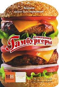 9785802925669: Home hamburgers / Domashnie gamburgery