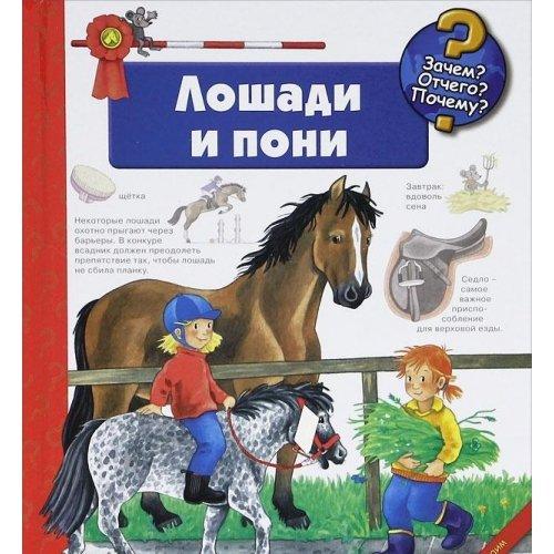 9785802926338: Loshadi i poni