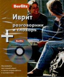 9785803302582: Hebrew Phrase Book Dictionary Berlitz 1 book 1 audio CD in package Ivrit razgovornik i slovar Berlitz 1 kniga 1 audio CD v upakovke