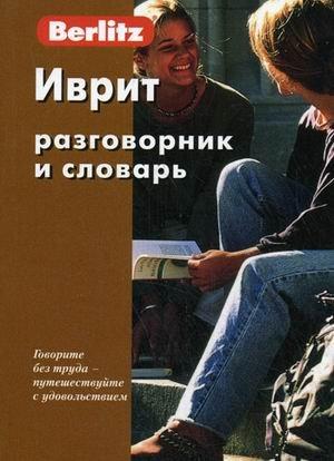 Hebrew Phrase Book and Dictionary Berlitz. 3rd ed. Ispra / Ivrit razgovornik i slovar Berlitz. 3-e ...