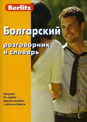 9785803305408: Bulgarian Phrasebook and Dictionary. 2 nd ed., Sr / Bolgarskiy razgovornik i slovar. 2-e izd., ster