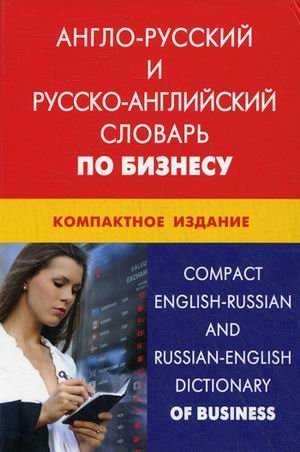 9785803308300: Compact English-Russian and Russian-English dictionary of Business / Anglo-russkiy i russko-angliyskiy slovar po biznesu. Svyshe 50 000 terminov, sochetaniy (In Russian)