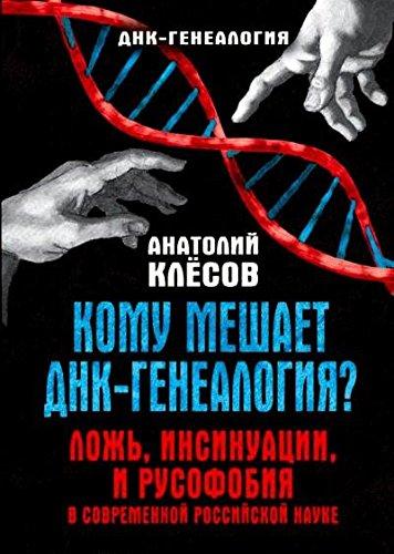 9785804108428: Komu meshaet DNK-genealogiya? Lozh, insinuatsii, i rusofobiya v sovremennoy rossiyskoy nauke