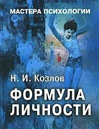 Formula lichnosti: N. I. Kozlov