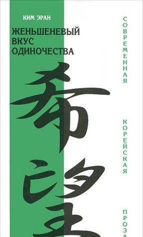 9785806203619: Zhenshenevyy vkus odinochestva
