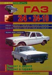 9785806900495: Avtomobili GAZ 24, 24-10. Kuzova: sedan, universal. Prakticheskoe rukovodstvo