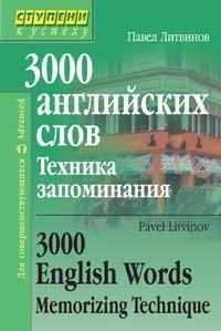 9785811202461: 3000 Angliiskikh Slov: Tekhnika Zapominaniia