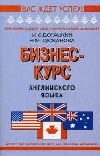 9785811206698: Biznes-kurs angliyskogo yazyka: Slovar-spravochnik.