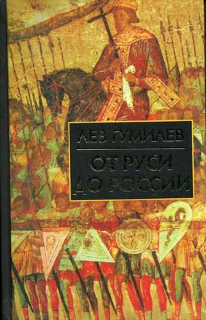 9785811212026: Ot Rusi do Rossii: ocherki etnicheskoy istorii