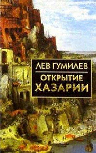 9785811217380: Otkrytie Khazarii / Otkrytie Hazarii (In Russian)