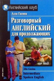 9785811221684: Razgovornyj anglijskij dlya prodolzhayuschikh