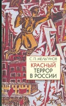 9785811232697: Krasnyy terror v Rossii (1918-1923). Chekistskiy Olimp