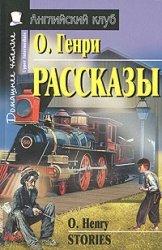 9785811233236: Stories. Home reading / Rasskazy. Domashnee chtenie