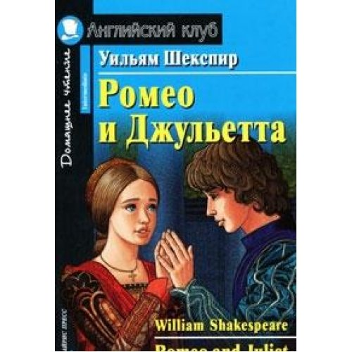 9785811235483: Anglklub.razgovorny English for continuing / AnglKlub.Romeo i Dzhuletta