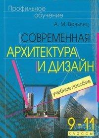 9785811236084: Sovremennaya arhitektura i dizayn. 9-11 klassy