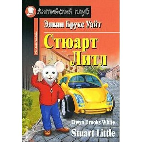 9785811237616: Tales Home reading AnglKlub Styuart Litl