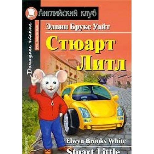9785811240692: Styuart Litl Stuart Little / Styuart Litl (In Russian)