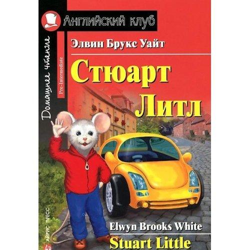 9785811244324: Styuart Litl Stuart Little / Styuart Litl (In Russian)