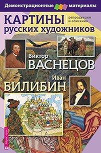 9785811245376: Kartiny russkih hudozhnikov: reproduktsii i opisaniya (V. Vasnetsov, I. Bilibin)