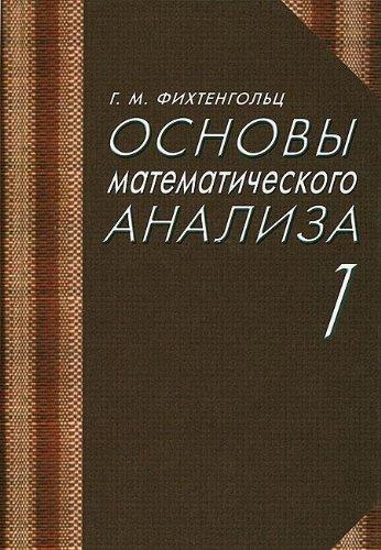 9785811401901: Principles of mathematical analysis in 2 vols. Volume 1 (Complete) / OSNOVY MATEMATIChESKOGO ANALIZA V 2-kh tt. T.1 (Komplekt)