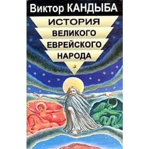 9785811404551: Istoriya velikogo evreyskogo naroda