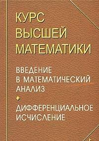 9785811405787: Course of Higher Mathematics An Introduction to mathematical analysis. calculus lectures and workshops. Textbook for High Schools (Vol 3) / Kurs vysshey matematiki. Vvedenie v matematicheskiy analiz. Differentsialnoe ischislenie. Lektsii i praktikum