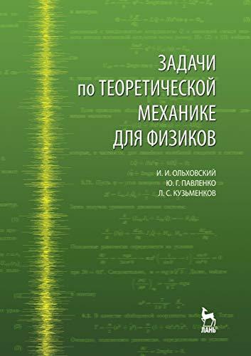 Zadachi Po Teoreticheskoj Mehanike Dlya (paperback)