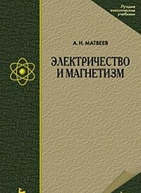 9785811410088: Electricity and magnetism. Textbook, 3rd ed .. / Elektrichestvo i magnetizm. Uchebnoe posobie, 3-e izd..