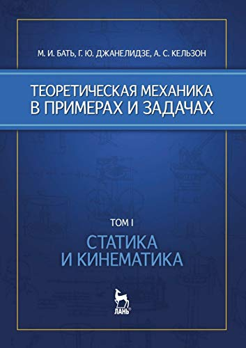 9785811410354: Theoretical Mechanics. Examples and Cases. Volume 1. Statics and kinematics (Russian Edition)