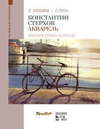 9785811424993: Konstantin Sterhov. Akvarel. Uchebnoe posobie