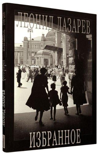 9785812100070: Leonid Lazarev: Selected Works
