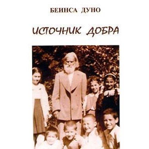 9785812503338: Istochnik Dobra