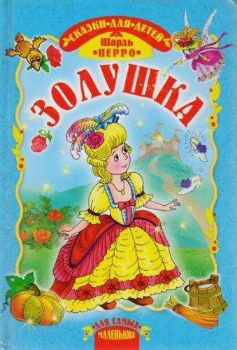 9785813807190: Zolushka