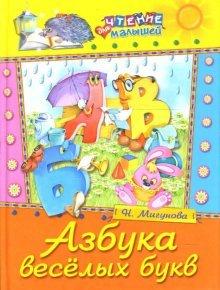 ABC cheerful letters Azbuka veselykh bukv: N. A. Migunova