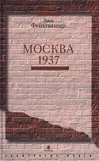 9785815900240: Moskva 1937: Otchet o Poezdke Moikh Druzei[Moscow 1927: ]