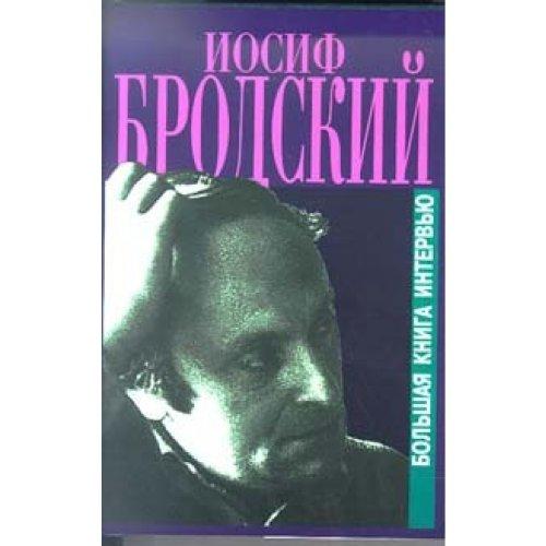 Bolshaia kniga interviu (Russian Edition): Brodsky, Joseph