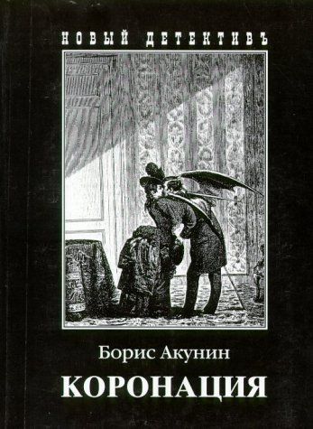 9785815901193: Koronatsiia ili Posliédnii iz Romanov