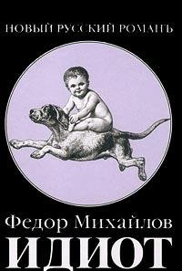9785815901230: Idiot: Roman (Russian Edition)